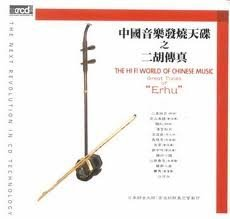 "The Hi Fi World Of Chinese Music Great Tunes Of ""erhu"""