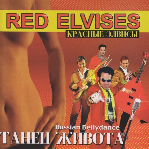 Red Elvises Russian Bellydace Russian Version