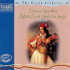Greek Archives Kleftika Import Grc Greek Archives