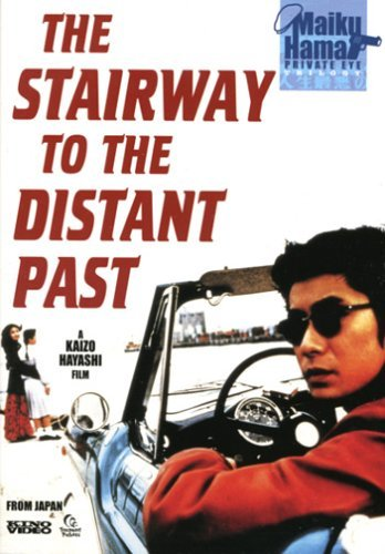 Stairway To The Distant Past Stairway To The Distant Past Jpn Lng Eng Sub Nr