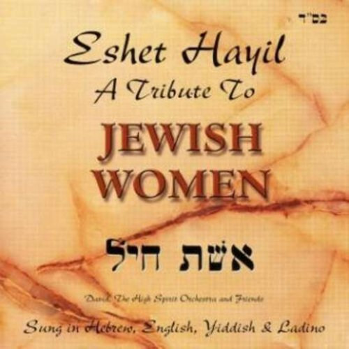 David & The High Spirit Tribute To Jewish Women Eshet