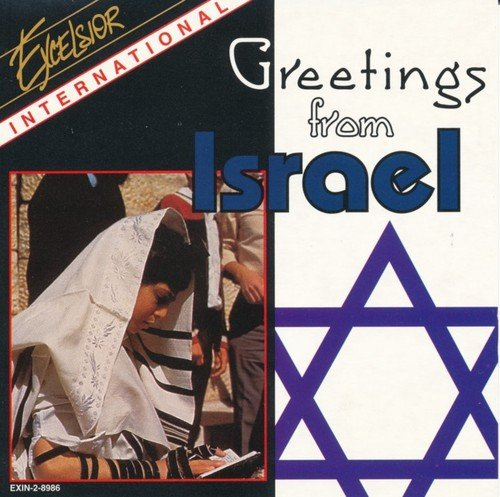 Greetings From Israel Authentic Folk Songs & Dances