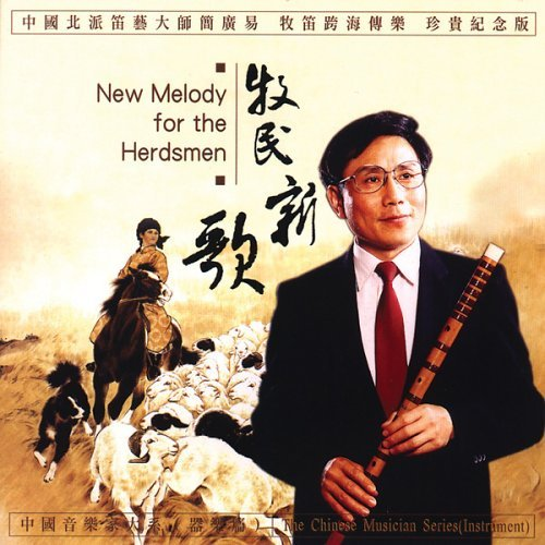 Jian Guang I New Melody For The Herdsmen