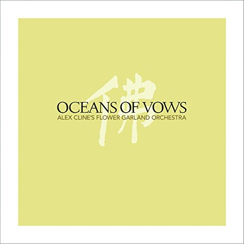 Alex Cline Oceans Of Vows