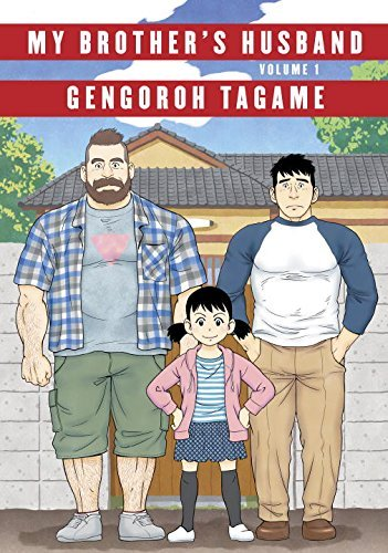 Gengoroh Tagame My Brother's Husband Volume 1