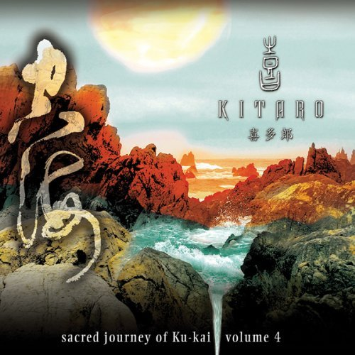 Kitaro Vol. 4 Sacred Journey Of Ku Ka