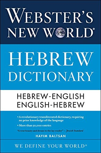 Hayim Baltsan Webster's New World Hebrew Dictionary