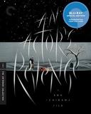 An Actor's Revenge An Actor's Revenge Blu Ray Criterion
