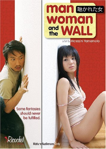 Man Woman & The Wall Man Woman & The Wall Ao