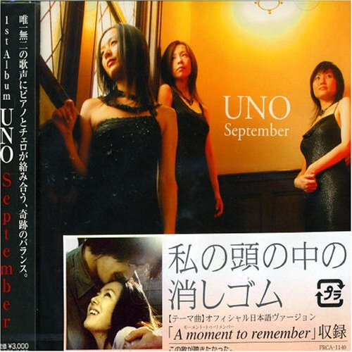 September Uno Import Jpn