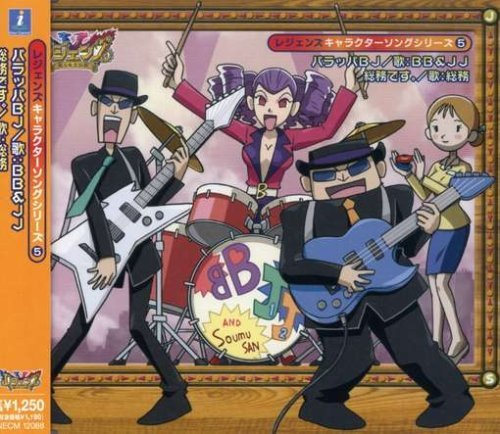 Japanimation Vol. 5 Legends Character Song Import Jpn