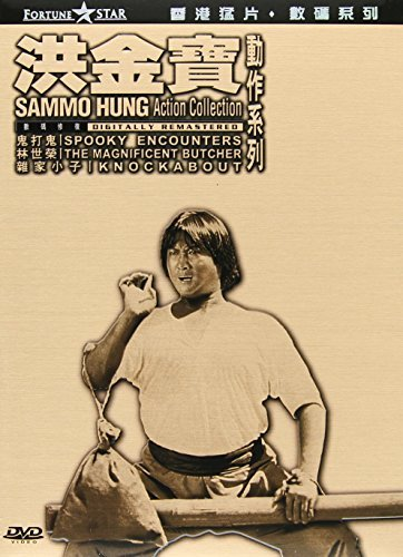 Sammo Hung Action Collection B Sammo Hung Action Collection B Import Eu 3 DVD Ntsc (0)