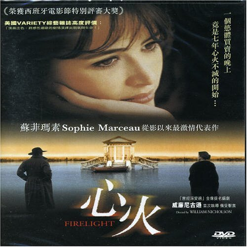 Firelight Firelight Import Eu Ntsc (0)
