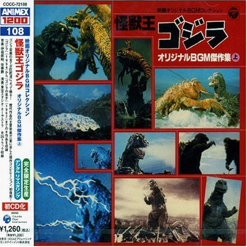 Kaijuo Godzilla Soundtrack Import Jpn Lmtd Ed. Remastered