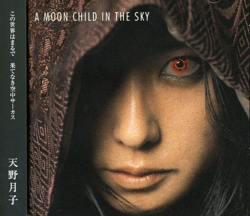 Tsukiko Amano Moon Child In The Sky Import Jpn