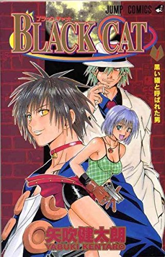Kentaro Yabuki Black Cat Volume 2
