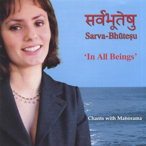 Manorama In All Beings' Sarva Bhuteshu