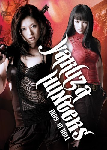 Yakuza Hunters Duel In Hell Yakuza Hunters Duel In Hell Nr