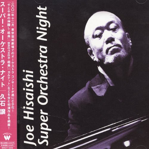 Jo Hisaishi Super Orchestra Night Import Jpn