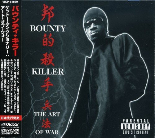 Bounty Killer Ghetto Dictionary Art Of War Incl. Bonus Track