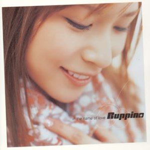 Ruppina In The Name Of Love Import Jpn