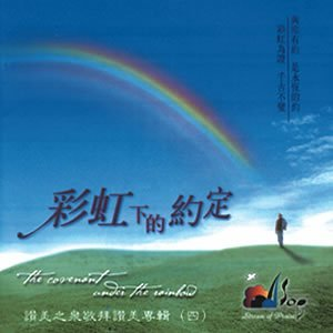 Stream Of Praise Covenant Under The Rainbow