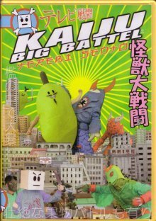 Terebi Sento Kaiju Big Battle Clr Nr