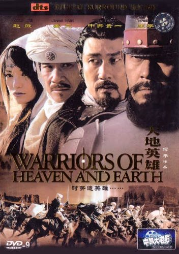Warriors Of Heaven And Earth (widescreen)