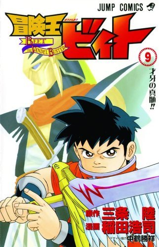 Riku Sanjo Beet The Vandel Buster Vol. 9