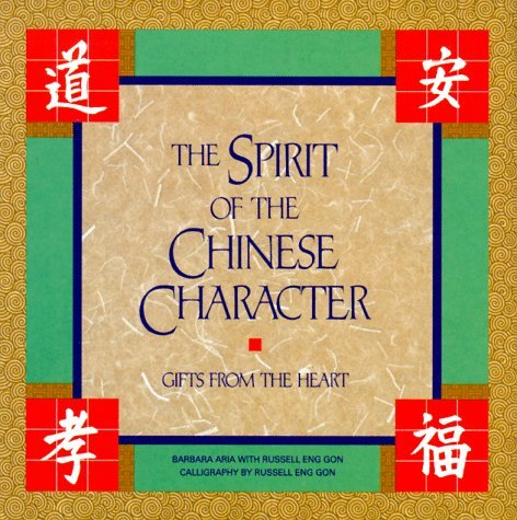 Barbara Aria The Spirit Of The Chinese Character Gifts From The Heart