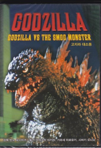 Godzilla Vs Smog Monster (1971) Banno DVD Import