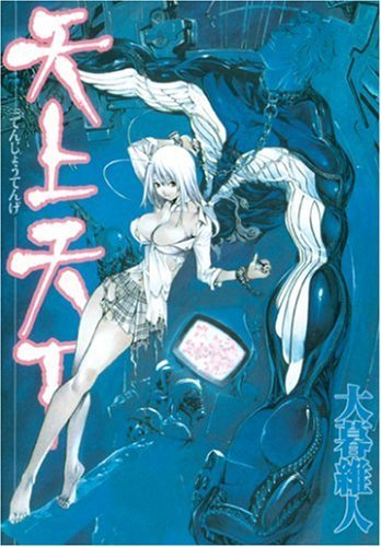 Oh! Great Tenjho Tenge Volume 14