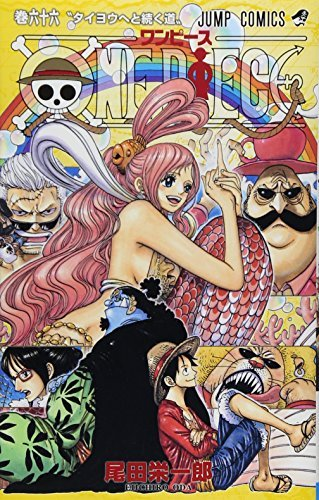 Eiichiro Oda One Piece Vol.66 Japanese Text