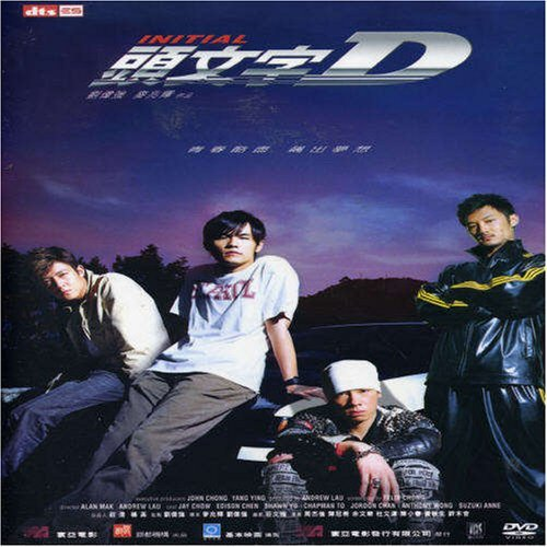Movie Initial D Ntsc (0)