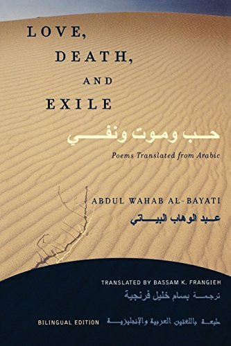 Abdul Wahab Al Bayati Love Death And Exile Poems Translated From Arabic