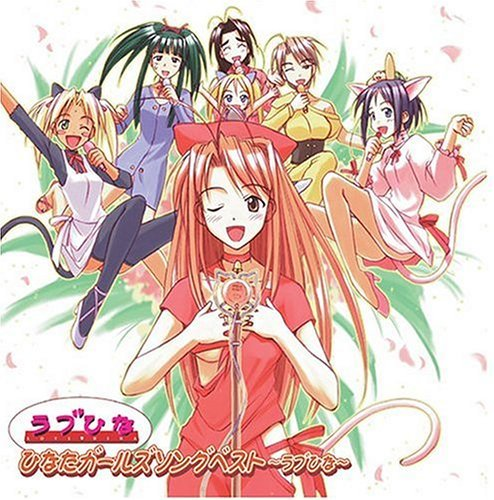 Love Hina Hinata Girls Song Best