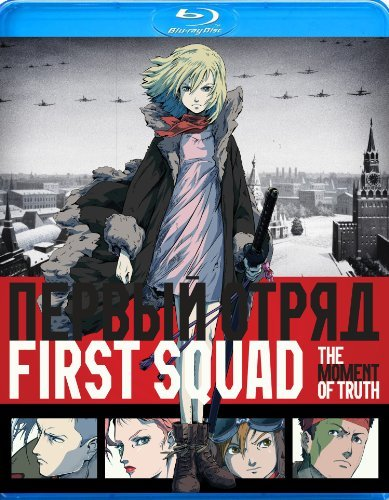First Squad First Squad Blu Ray Ws Nr