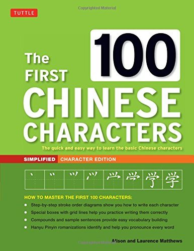 Laurence Matthews The First 100 Chinese Characters The Quick And Easy Method To Learn The 100 Most B