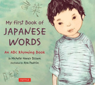 Michelle Haney Brown My First Book Of Japanese Words An Abc Rhyming Book