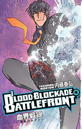 Yasuhiro Nightow Blood Blockade Battlefront Volume 4