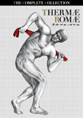Thermae Romae Complete Collect Thermae Romae Complete Collect