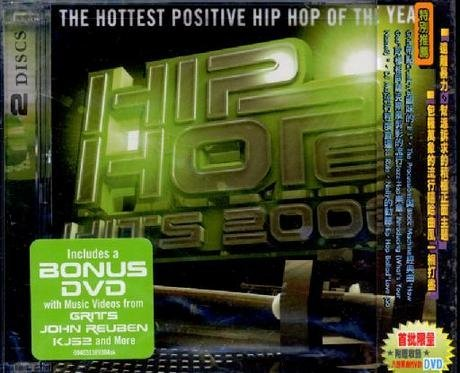 Hip Hope Hits 2006 Hip Hope Hits 2006 Incl. DVD