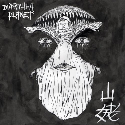 Diarrhea Planet Yama Uba 7 Inch Single