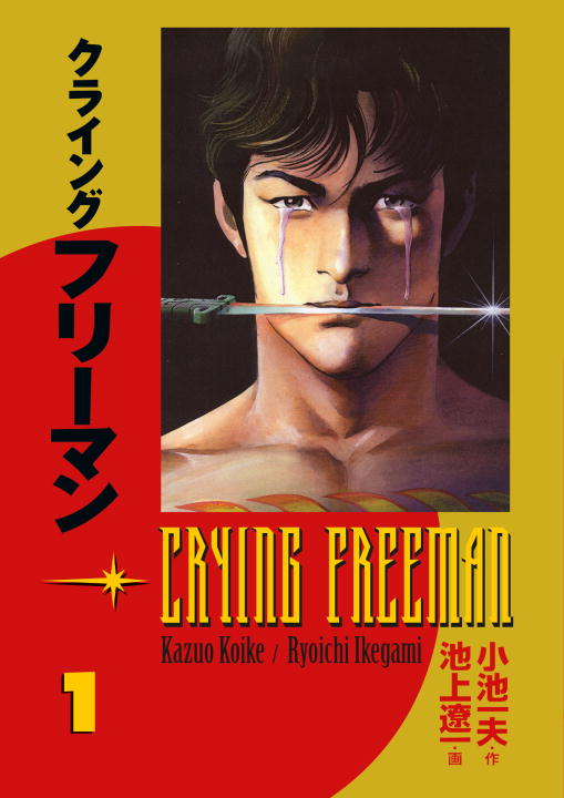 Kazuo Koike Crying Freeman Volume 1