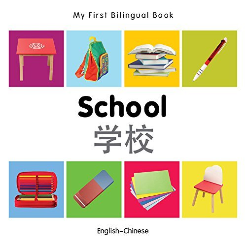 Milet Publishing My First Bilingual Book School (english Chinese)