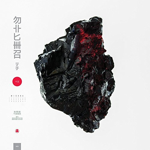 Michna Thousand Thursday
