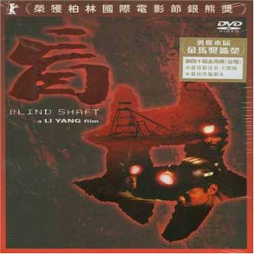 Blind Shaft Blind Shaft Import Hkg Ntsc (0)