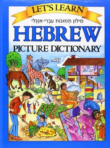 Marlene Goodman Let's Learn Hebrew Picture Dictionary Revised