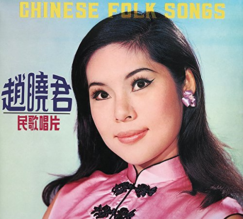Lily Chao Chinese Folk Songs