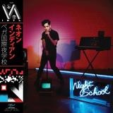 Neon Indian Vega Intl. Night School Indie Exclusive (transparent Yellow Vinyl) 2 Lp W. Bonus Slipmat